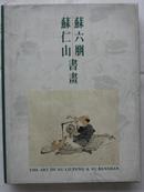 苏六朋 苏仁山书画