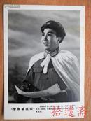 老照片 革命现代京剧《智取威虎山》