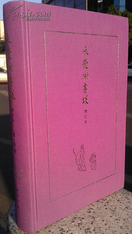 近三十年精装毛边第一书;《来燕榭书跋(增订本)》签名编号布面精装毛边珍藏本