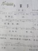 1969年【革命歌曲】刻印【存28捆】