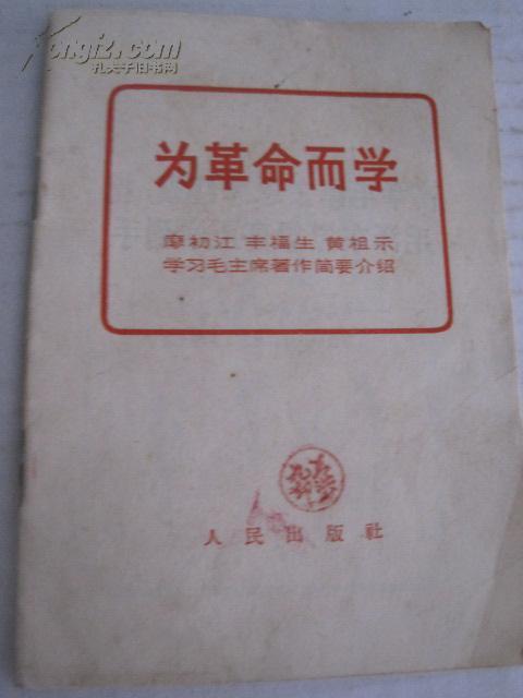 文革 小册子《为革命而学》 64开本