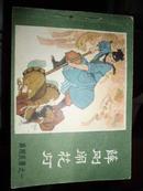 连环画 薛刚反唐(全16册)少第2册 共15本