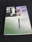 刘一闻著《一闻艺话》仅2000册 一版一印 现货 详见描述