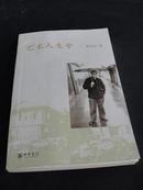 黄宗江著《艺术人生兮》一版一印 现货 详见描述