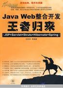 Java Web整合开发王者归来(JSP+Servlet+Struts+Hibernate+Spring)