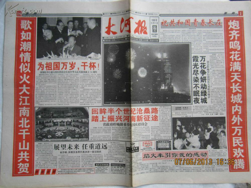 报纸 大河报 1999年10月1日 本期16版 【国庆】【庆祝中华人民共和国成50周年】