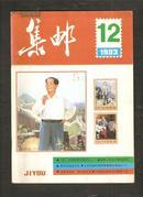 集邮1993-7J