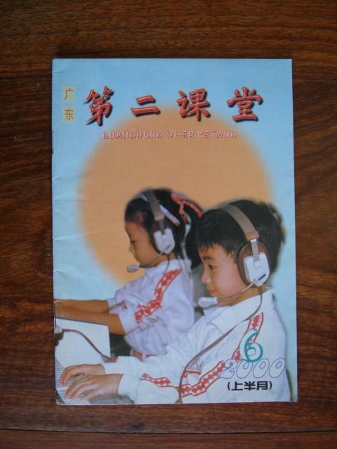 广东第二课堂2000年6月上