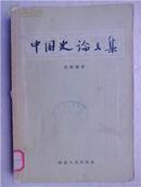 中国史论文集(1956年一版一印)