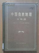 中国自然地理 古地理 上册 精装
