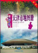 天津市地图册(新版)