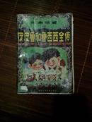 老版-郑渊洁《皮皮鲁和鲁西西全传》四川少年儿童出版社-有插图