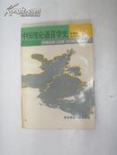 中国理论语言学史