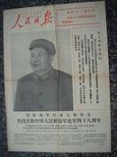 318.人民日报,1975年8月1日,规格4开1-4版,9品。