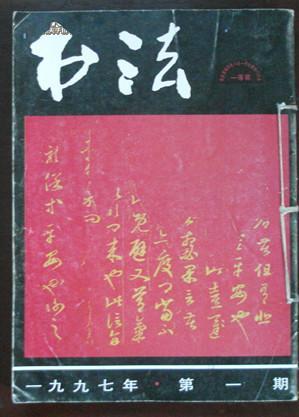 书法 1997年 1---6期
