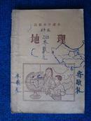 高级小学课本——地理 第一册 (五年级第一学期适用)58年5版太原1印