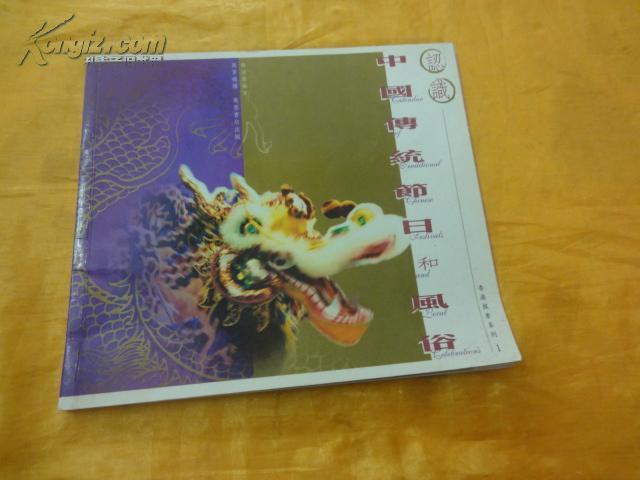 中国传统节日和风俗