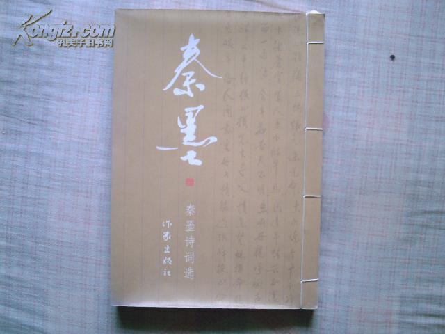 秦墨  秦墨诗词选【线装】