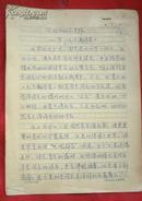 著名诗人徐放  诗评手稿  一篇9页