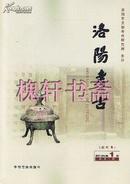 洛阳考古(创刊号) 2013年第1期 总第1期