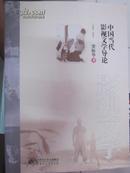 中国当代影视文学导论(1949-2012
