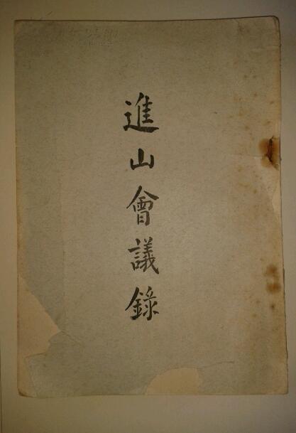进山会议录   民国十七年出版,阎锡山早期资料