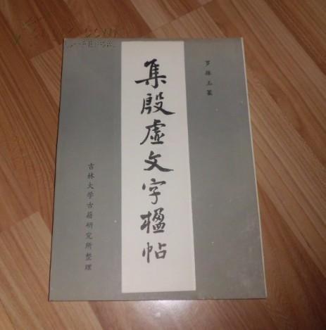 集殷墟文字楹帖 (品好 1版1印 私藏)