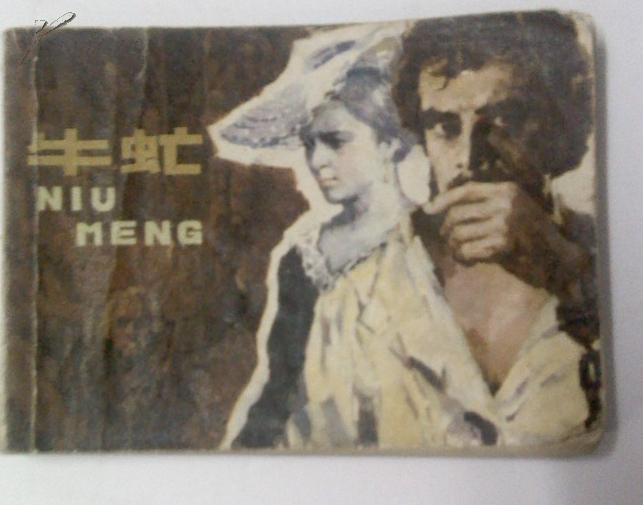 连环画 小人书《牛虻》下集 上海人民美术出版社 81年老版