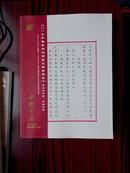 中国书店2013春季书刊资料文物拍卖会(三)——清内府古籍*档案专场
