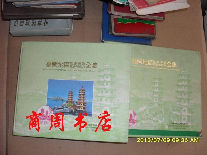 台闽地区风景明信片--风景邮戳全集【商周艺术类】