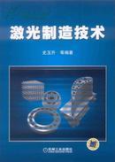 《先进激光制造技术》图书