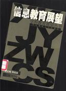 学科教育展望丛书:信息教育展望【398】