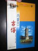 内蒙古古塔  (内蒙古旅游文化丛书)