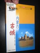 内蒙古古城  (内蒙古旅游文化丛书)