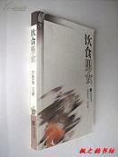 饮食男女(沈宏非著 江苏人民出版社2004年1版1印 仅印6000册 正版私藏品佳)