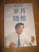 【赵忠祥先生签赠本《岁月随想》 保真迹
