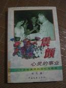 -【震颤心灵的事业:一个话剧演员的回忆与感悟  作者刘凡 签赠本