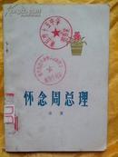 怀念周总理(诗集)1版1次,222馆藏J