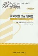 国际贸易理论与实务 冷柏军 张玮外语教学与研究出版社