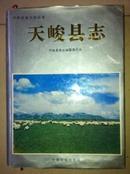 天峻县志——青海省地方志系列丛书