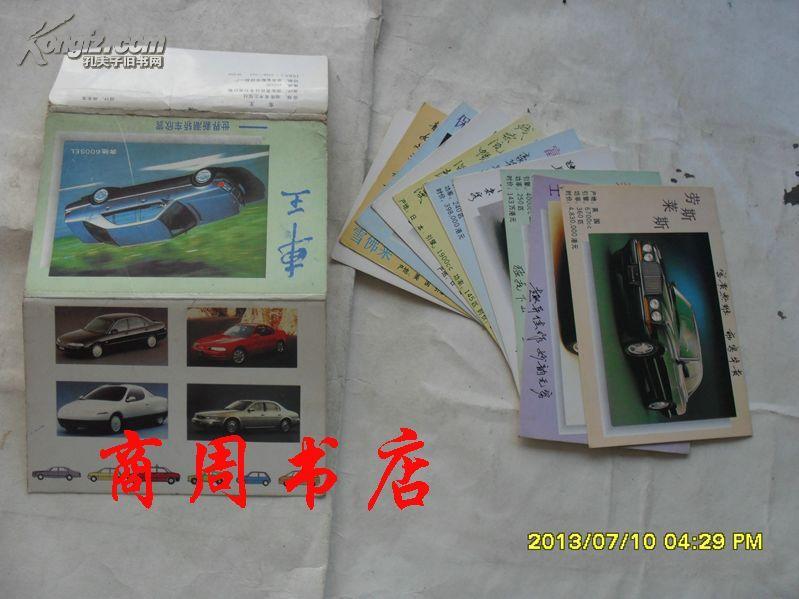 车王--世界新潮轿车欣赏 格式明信片一套10张全【商周艺术类】