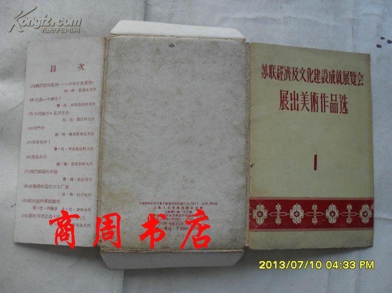 苏联经济及文化建设成就展览会展出美术作品选1 书影所见仅存6张【商周艺术类】