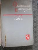 【625】французский ежегодник1964年法国年鉴  65年俄文原版  精装16开304页