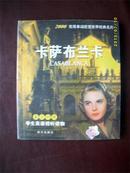 2000常用单词欣赏世界经典名片-卡萨布兰卡-英汉对照学生英语视听读物D146