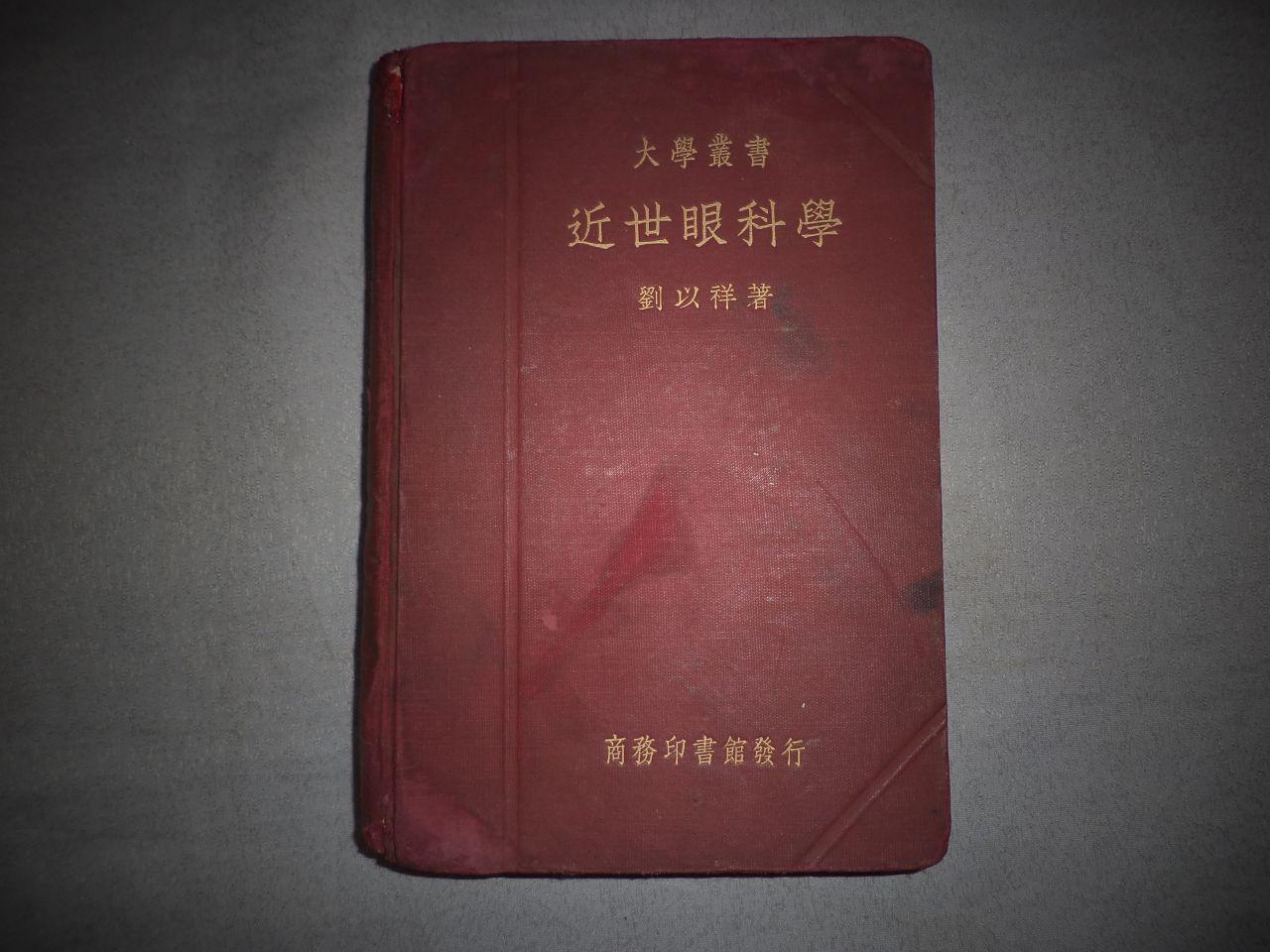 近世眼科学(大学丛书)【封面、封底、书脊修补过。书边有水渍