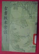 古书版本常谈(1962年10月中华书局1版1印)