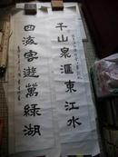 23002   广州市书法家 《邓良生》一副对联  长160宽42