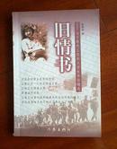旧情书——七十年代工农兵大学生书信精选(作者签名本)一版一印内有精美照片和插图