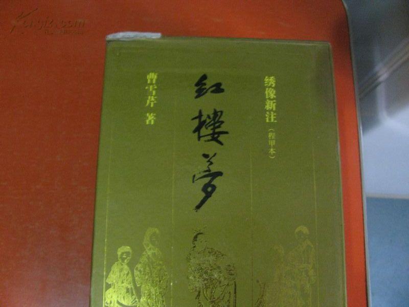 红楼梦绣像新注(一函两册)函盒豪华珍藏本   程前脂后这一红学派在上世纪推出的代表性版本