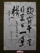 内蒙古著名作家张长弓书法